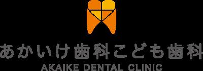 歯医者なら稲沢市にあるあかいけ歯科こども歯科へ